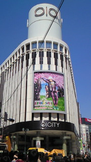 渋谷丸井2